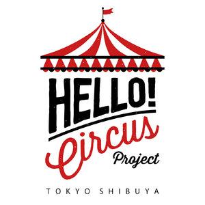 千秋主催「ハローサーカス」が全国ツアー開催、光浦靖子の新作も
