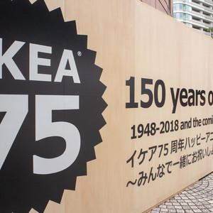 イケアが東京23区内に出店か、年内にも新形態での出店を発表