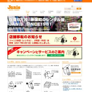 神保町の老舗レンタルショップ「ジャニス」が閉店