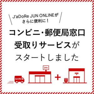 ジュンECサイトの商品がコンビニや郵便局で受け取り可能に