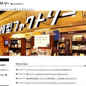 9年間営業、新宿の「模型ファクトリー」が閉店