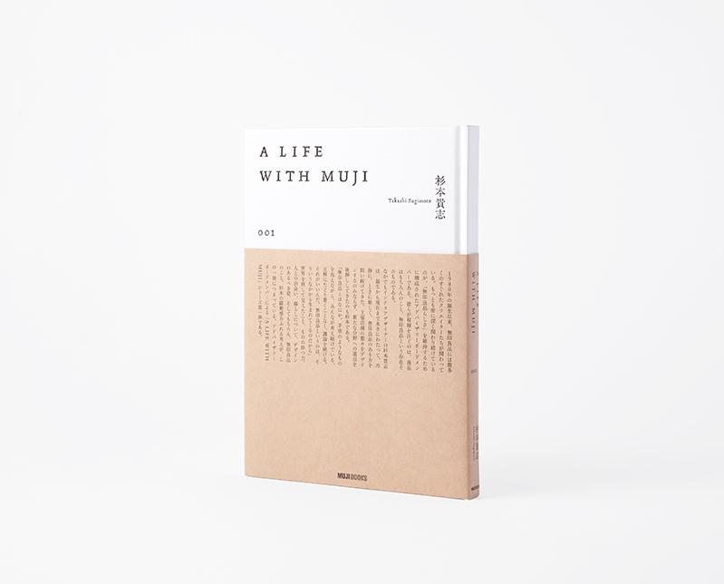 A life with MUJI 杉本貴志