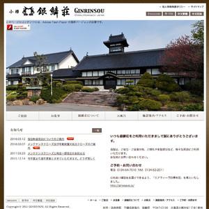 ニトリが北海道小樽の旅館「銀鱗荘」を取得、宿泊業に参入