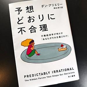 書籍「予想どおりに不合理」に学ぶ
