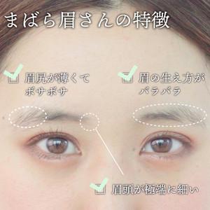 今どきの眉の描き方は?まばら眉を解消するテクニック