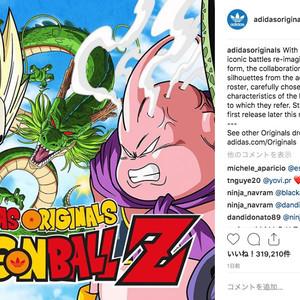 アディダス オリジナルスが「ドラゴンボールZ」とのコラボ発表