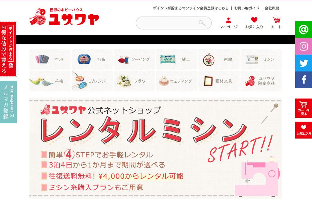 20180903 yuzawaya renatal sewing 001 thumb 1080xauto 922526 - 【経済】ユザワヤ、ミシンのレンタルをオンラインショップで開始 送料無料