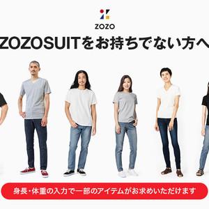 「ZOZO」体型計測なしで一部商品が購入可能に、誤差は3cm未満