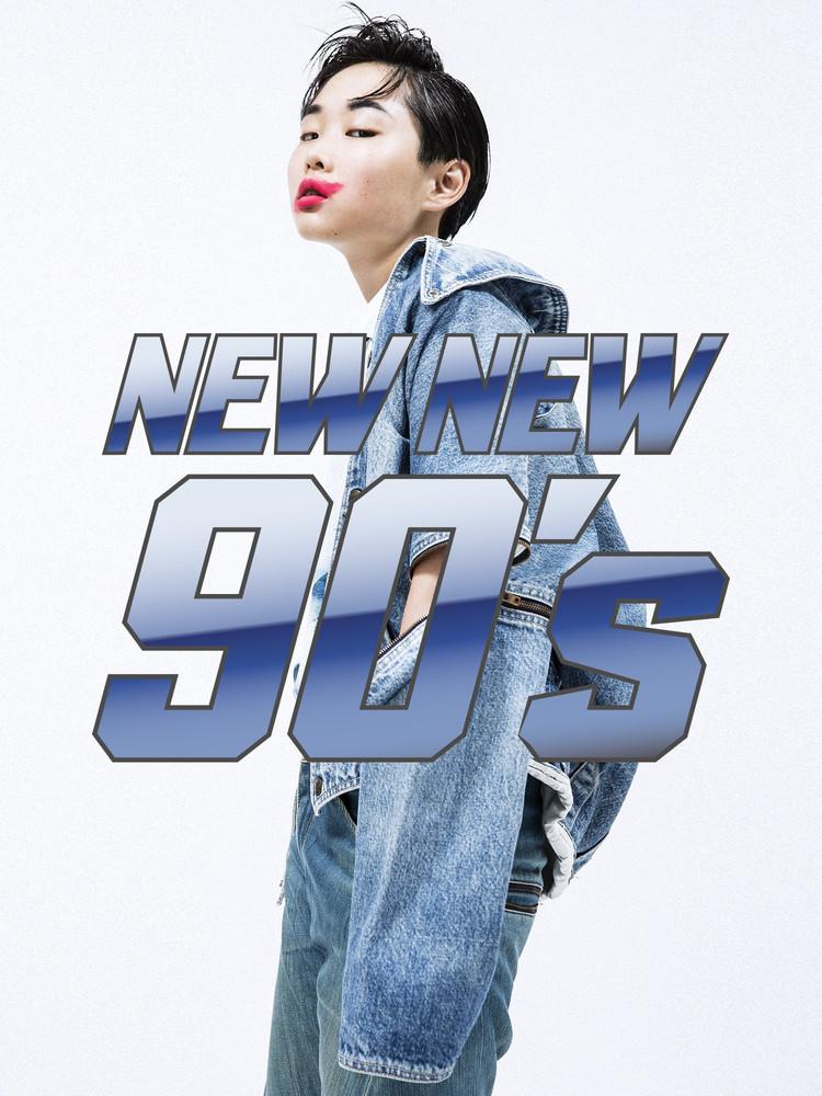 「NEW NEW 90's」