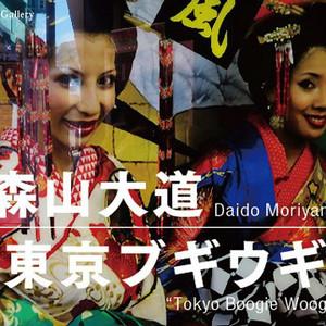 森山大道が写真集「東京ブギウギ」発売、恵比寿で展示会を開催