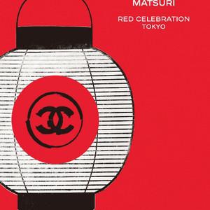 """""""赤""""をテーマにした「シャネル マツリ」が3都市で開催、新作の先行発売も"""