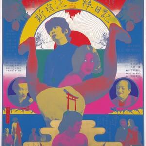 横尾忠則や宇野亞喜良など、激動の1968年美術作品が集結する展覧会開催