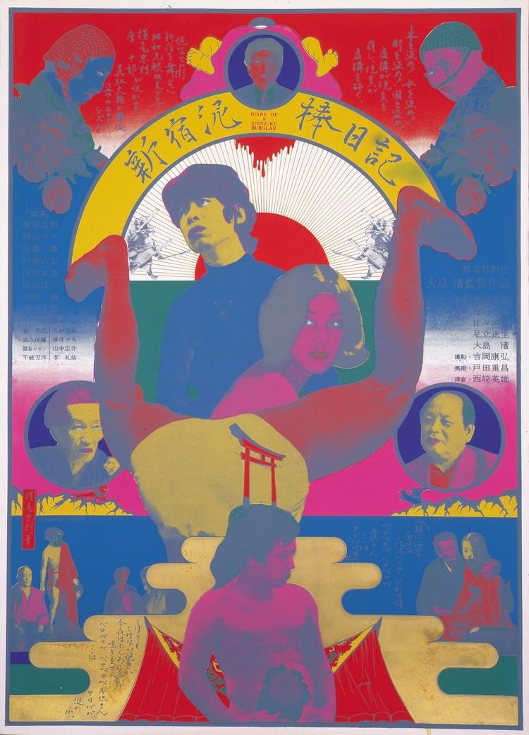 横尾忠則《新宿泥棒日記》1968年 高松市美術館蔵 ©横尾忠則