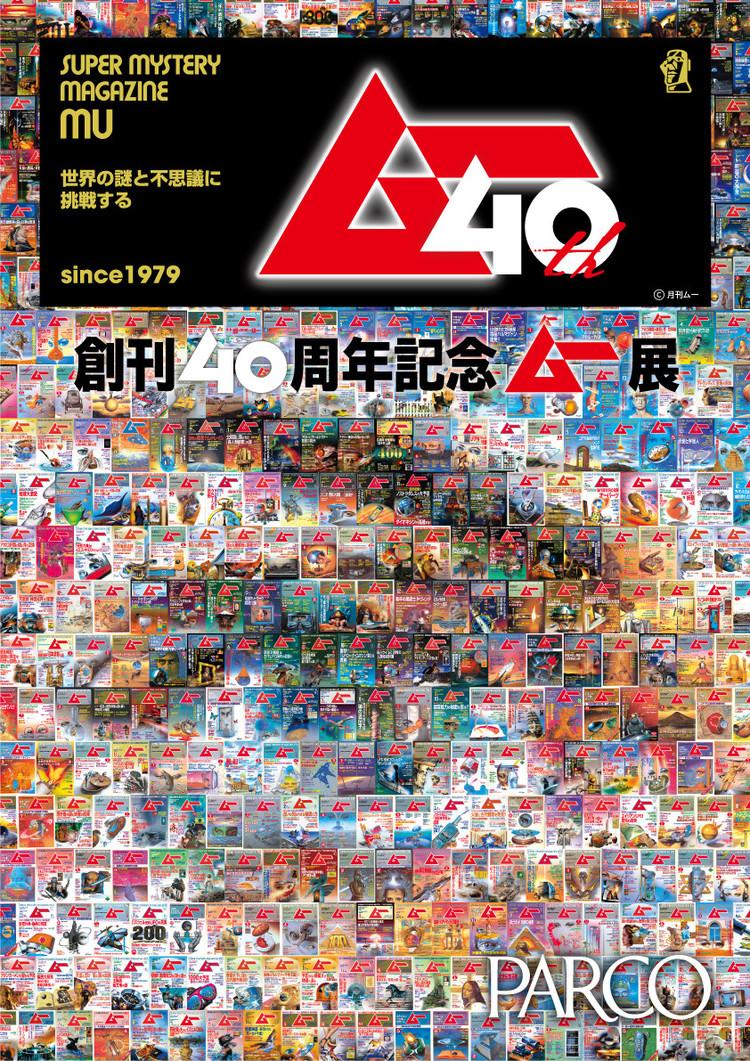 「創刊40周年記念 ムー展」