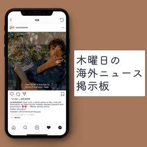 鳥がグッチモデルに、イケメン俳優ノア・センティネオって?….【木曜日の海外ニュース掲示板】