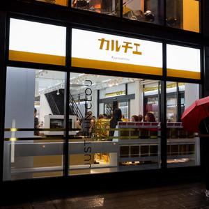 おにぎりから1万円のカップ麺まで、カルティエの特別なコンビニ「カルチエ」が出現