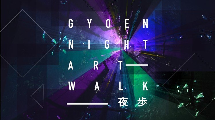 GYOEN NIGHT ART WALK 新宿御苑 夜歩