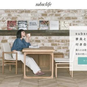 ベイクルーズ社のデザイン家具が月額制で利用可能に、サブスクライフで提供