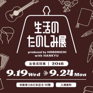 ほぼ日の「生活のたのしみ展」が関西初上陸、ほぼ日手帳の販売も
