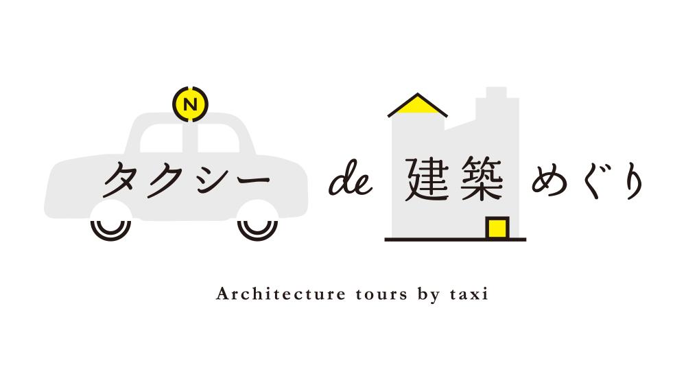 タクシー de 建築めぐり