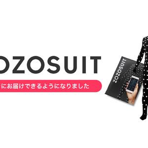 生産体制を拡大「ゾゾスーツ」が注文後すぐに発送可能に
