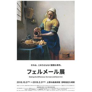 日本初公開作品も、「フェルメール展」に国内最多の9作が集結