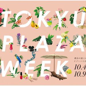 東急プラザ表参道原宿の屋上で「屋外シネマ」開催