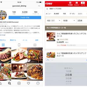 「インスタグラム」アプリ上でレストランの予約可能に ぐるなびと提携