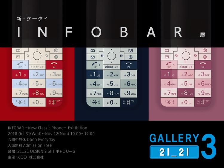 新・ケータイ INFOBAR 展
