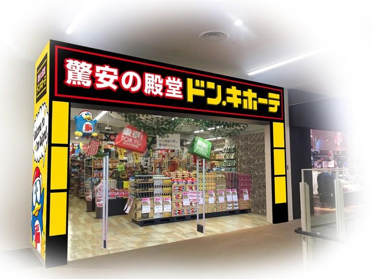 ドン・キホーテららぽーと立川立飛店 店舗イメージ