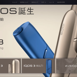 「IQOS 3」「IQOS 3 MULTI」公式発売前にメルカリに出品相次ぐ、約5倍の値段で取り引き