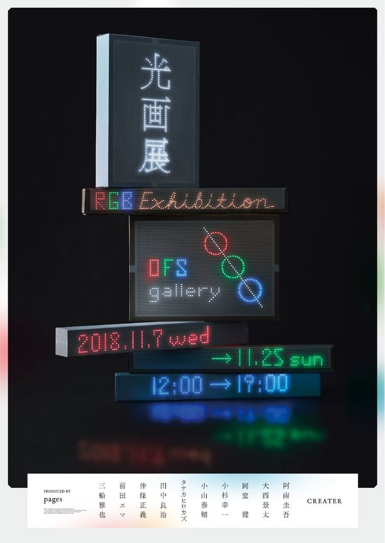 光画展 コウガテン RGB exhibition