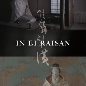 国木田彩良が映画初主演、西陣織の老舗「細尾」が衣装提供