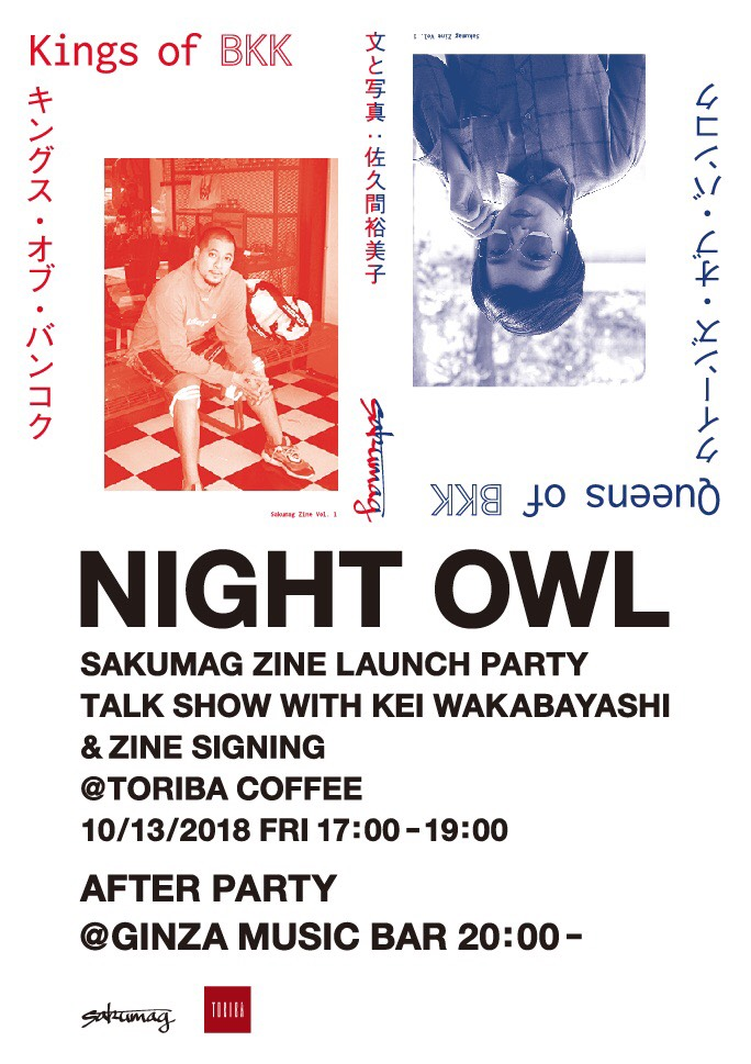 NIGHT OWL ー Sakumag Zine Launch Party ー
