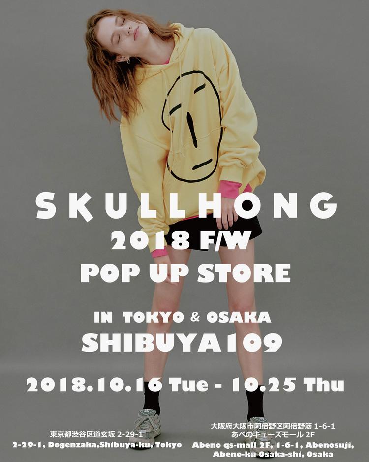 SKULL HONG 2018 F/W POP UP STORE