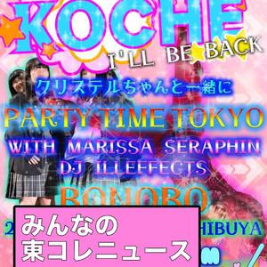 「I' LL BE BACK」コシェが東京に……<みんなの東コレニュース DAY 2>