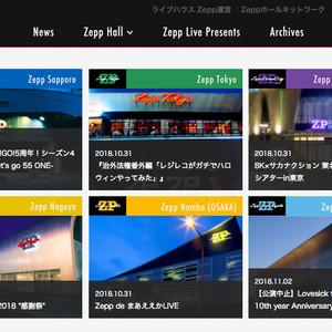 「Zepp Haneda」が2020年夏にオープン、複合施設の核テナントに