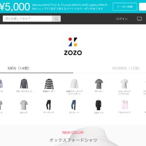ゾゾスーツの計測なしで購入可能「ZOZO」全アイテムに適用へ