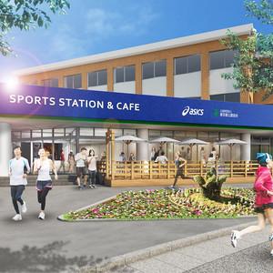 アシックス、日比谷公園内にスポーツがテーマのカフェを出店