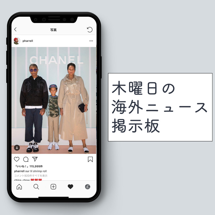 online retailer b6417 b5aff シャネル」ファレルによるコレクションを来年発売?....【木曜日 ...