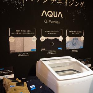 """""""衣類のアンチエイジング""""を提案、アクアが新タテ型洗濯機発売"""