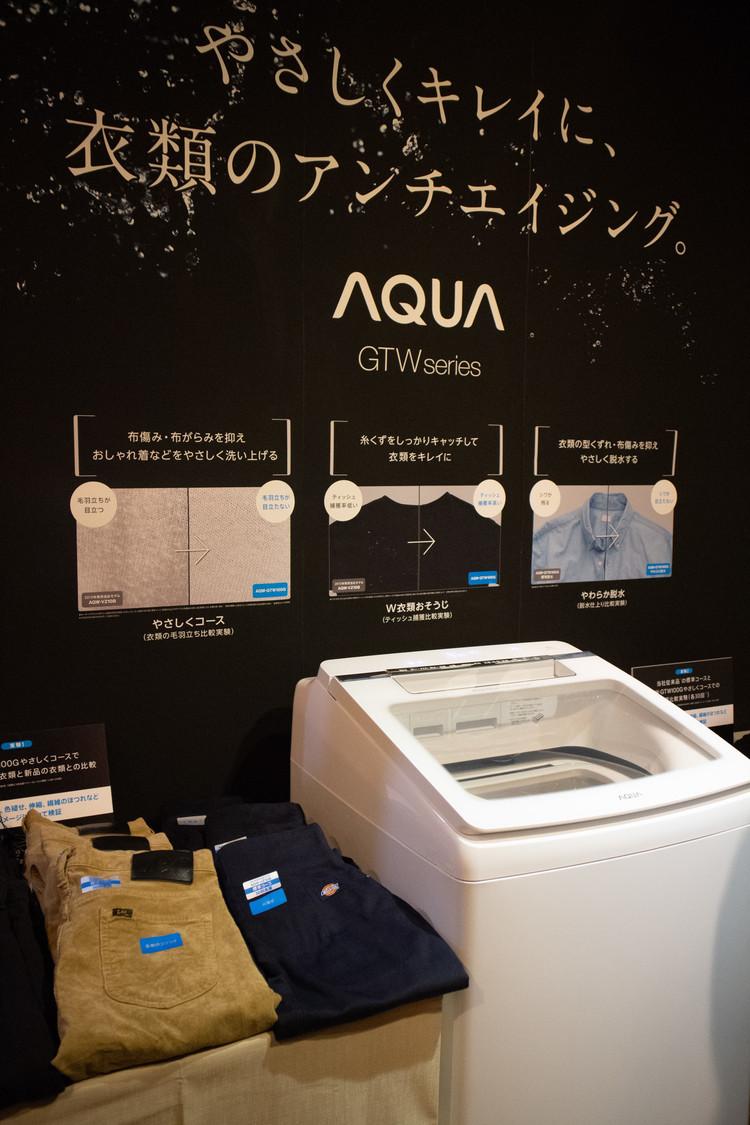 AQUA「タテ型洗濯乾燥機」GTWシリーズ