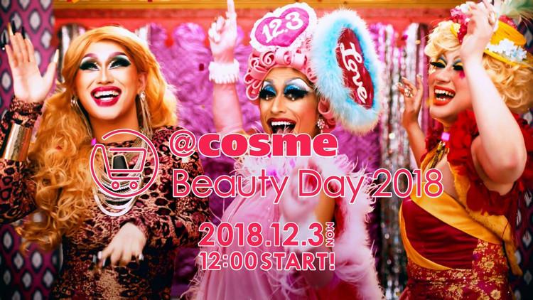 「@cosme Beauty Day 2018」のテレビCMヴィジュアル