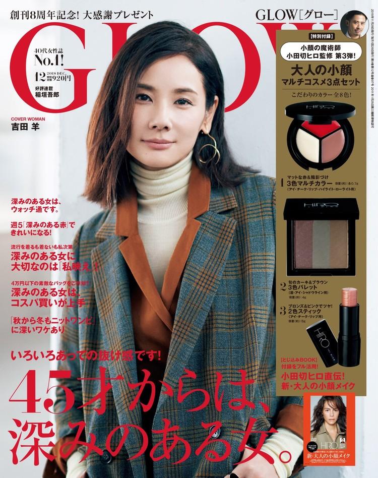 「GLOW」12月号表紙