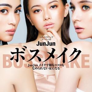 ヘアメイクアップアーティストJunJunが書籍「ボスメイク」発売