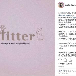モデルの川津明日香がディレクションする新ブランド「glitter」がデビュー