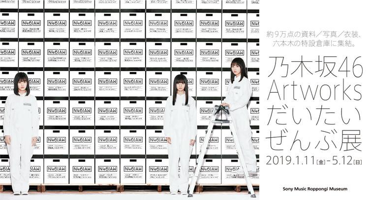 https://cdn.fashionsnap.com/article/assets_c/2018/11/nogizaka46_ropongi_sonymuseum_open_001-thumb-750xauto-973086.jpg