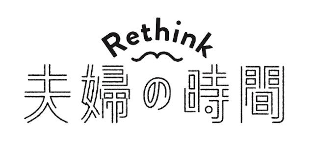 Rethink 夫婦の時間