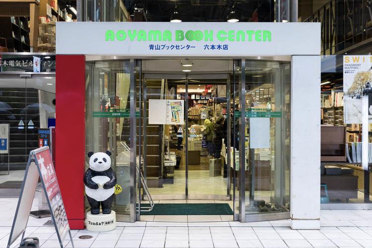 閉店前の青山ブックセンター六本木店