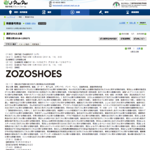 ZOZOが「ZOZOSHOES」の商標出願、オーダーシューズの開発は大詰めへ